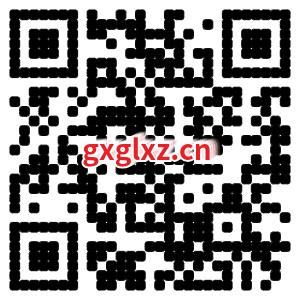 gxglx_cn.png