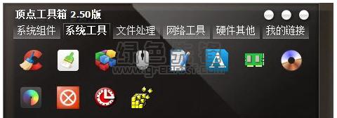 顶点工具箱是一组实用小软件的精选集