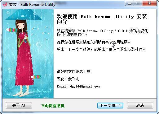 Bulk Rename是一款非常实用的文件批量更名软件