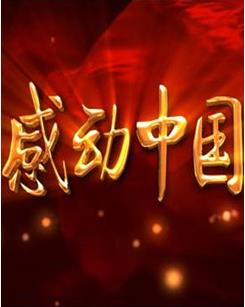 《2018年度感动中国人物颁奖盛典》 20190219_CCTV节目官网-特别节目_央视网(cctv.com).mp4