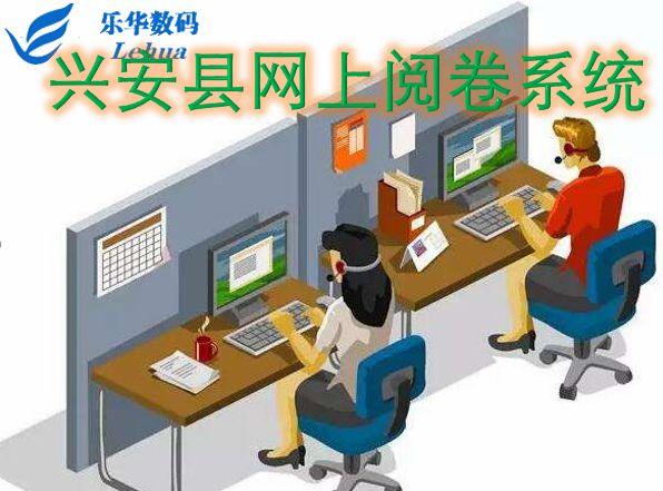 兴安县网上阅卷系统----乐华数码