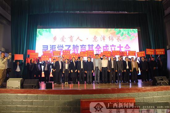 兴安县灵渠学子教育基金会成立