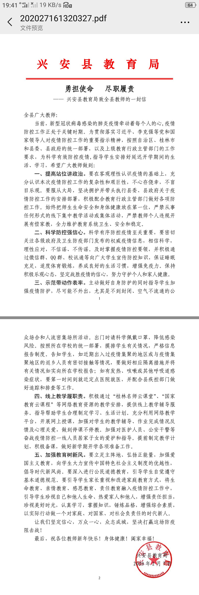 勇担使命 尽职履责 —— 兴安县教育局致全县教师的一封信