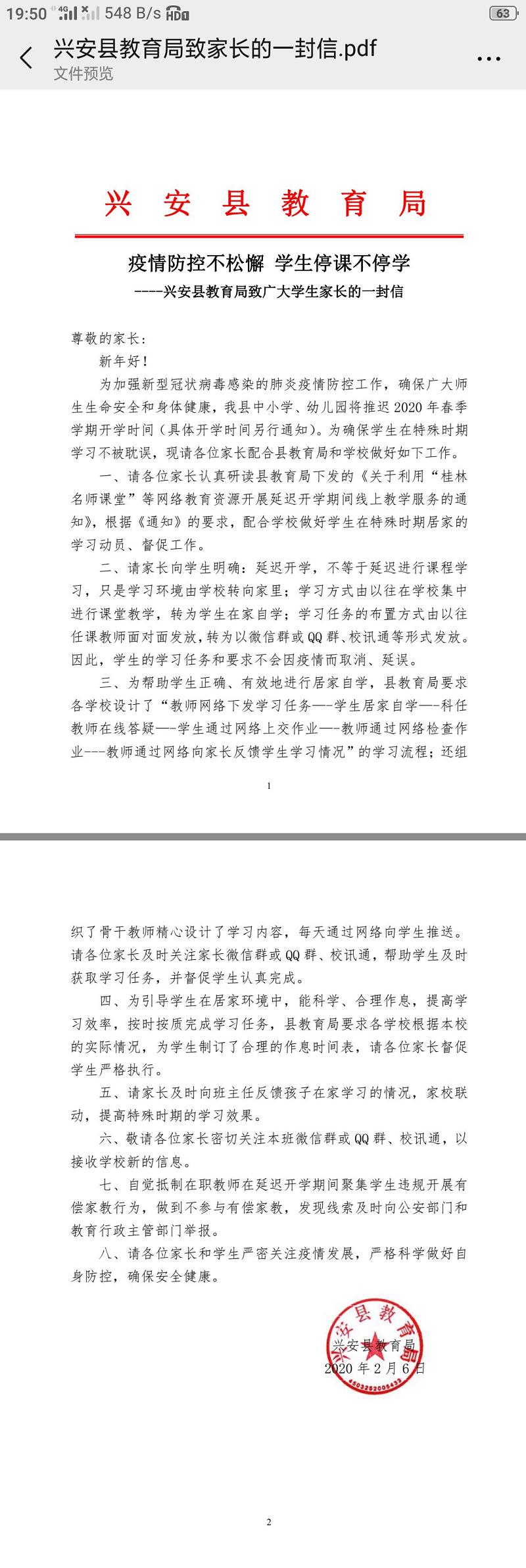 疫情防控不松懈 学生停课不停学 ----兴安县教育局致广大学生家长的一封信