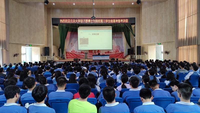 北京大学博士为兴安中学高三学子高考冲刺励志