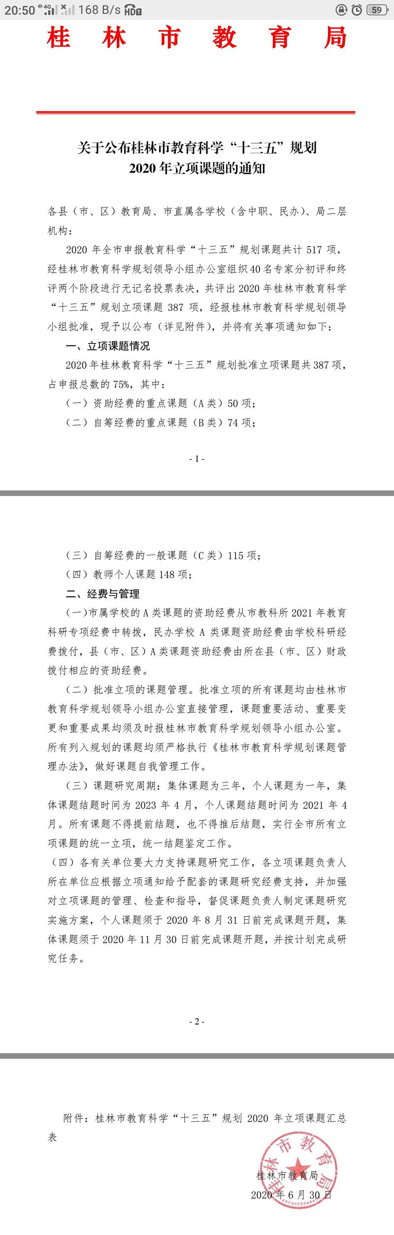 """可喜可贺,兴安中学多项研究课题获批桂林市教育科学""""十三五""""规划2020年立项课题"""