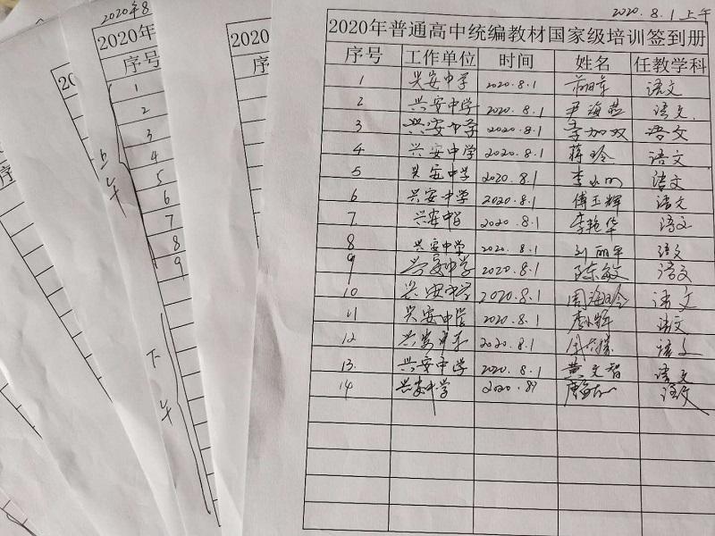兴安中学:新课改培训,暑假充电忙
