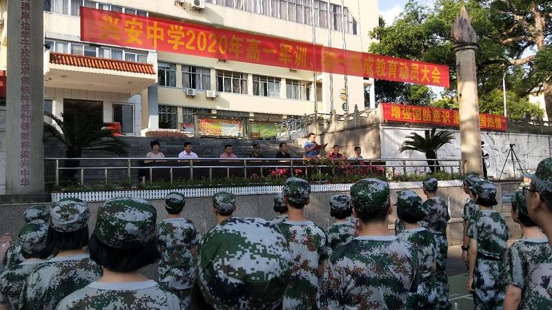 兴安中学2020年新生军训速递