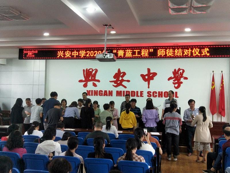 """又是一年春潮起——兴安中学举行2020年""""青蓝工程""""师徒结对仪式"""