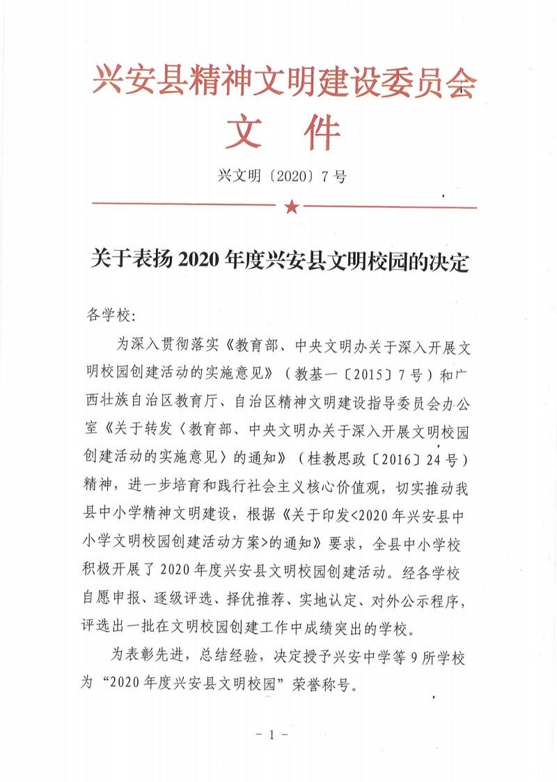 喜讯:兴安中学获兴安县文明校园荣誉称号