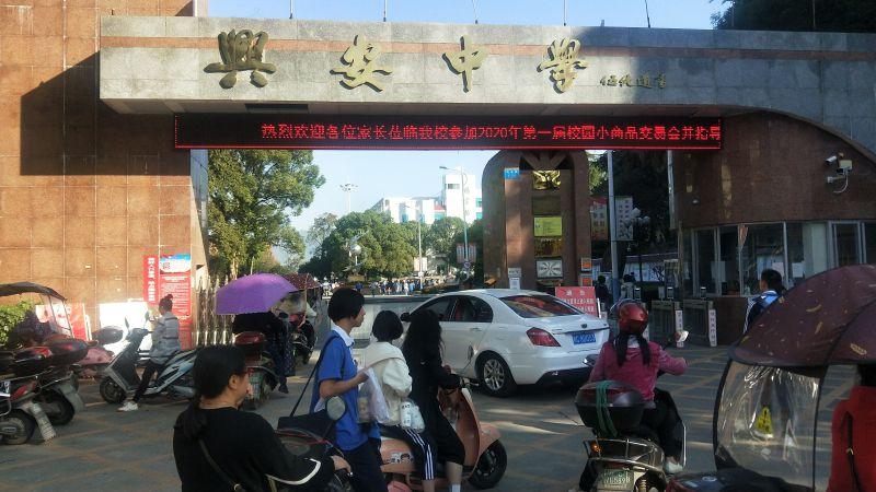 兴安中学第一届校园小商品交易会嗨爆了