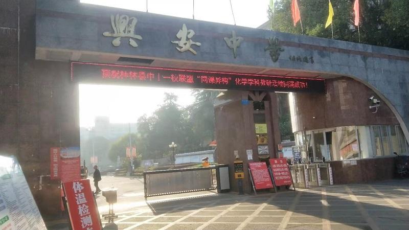 """第一届桂林县中十一校联盟""""同课异构""""化学学科教研活动在兴安中学举行"""