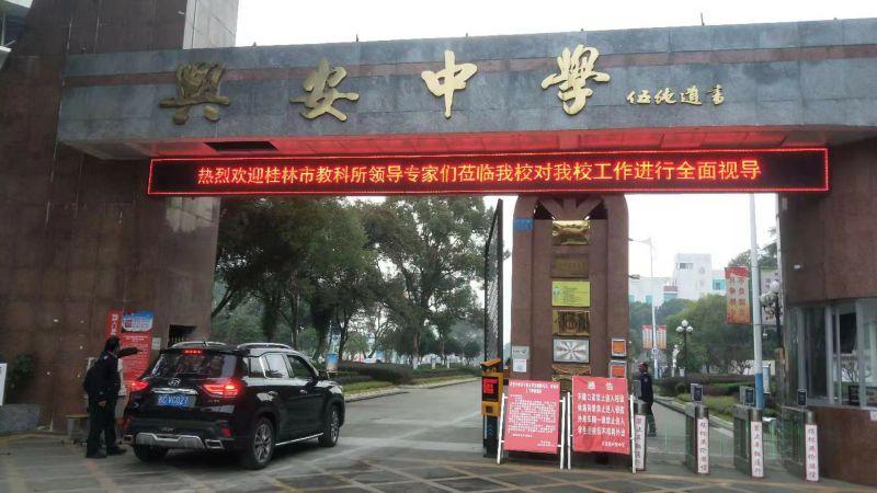 桂林市教科所专家团队莅临我校对我校工作进行全面视导