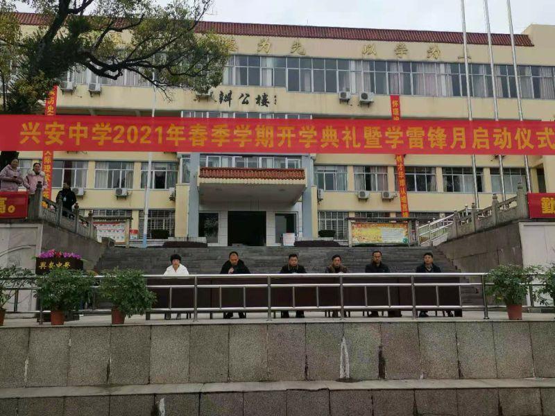 兴安中学隆重举行2021年春季学期开学典礼暨学雷锋月启动仪式