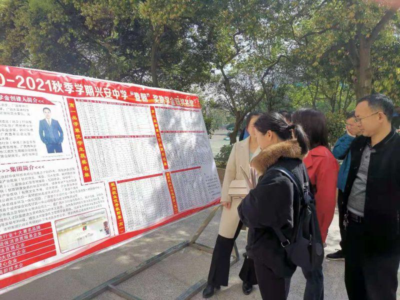 """兴安中学隆重举行2020年秋季""""登朝""""励志基金颁奖仪式"""