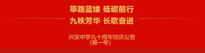兴安中学九十周年校庆公告(第一号)
