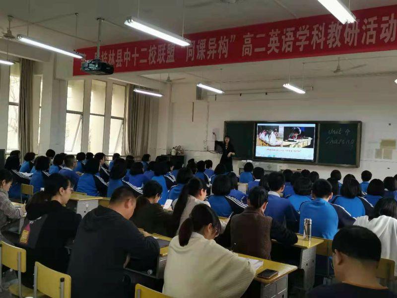 """第一届桂林县中十二校联盟""""同课异构""""高二英语学科教研活动在兴安中学举行"""