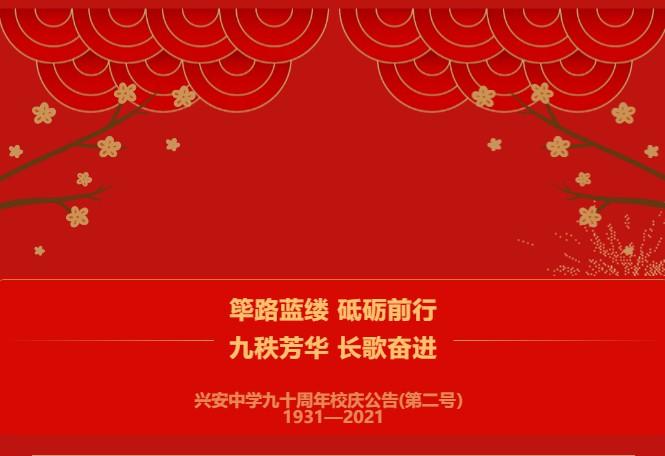 兴安中学九十周年校庆公告(第二号)
