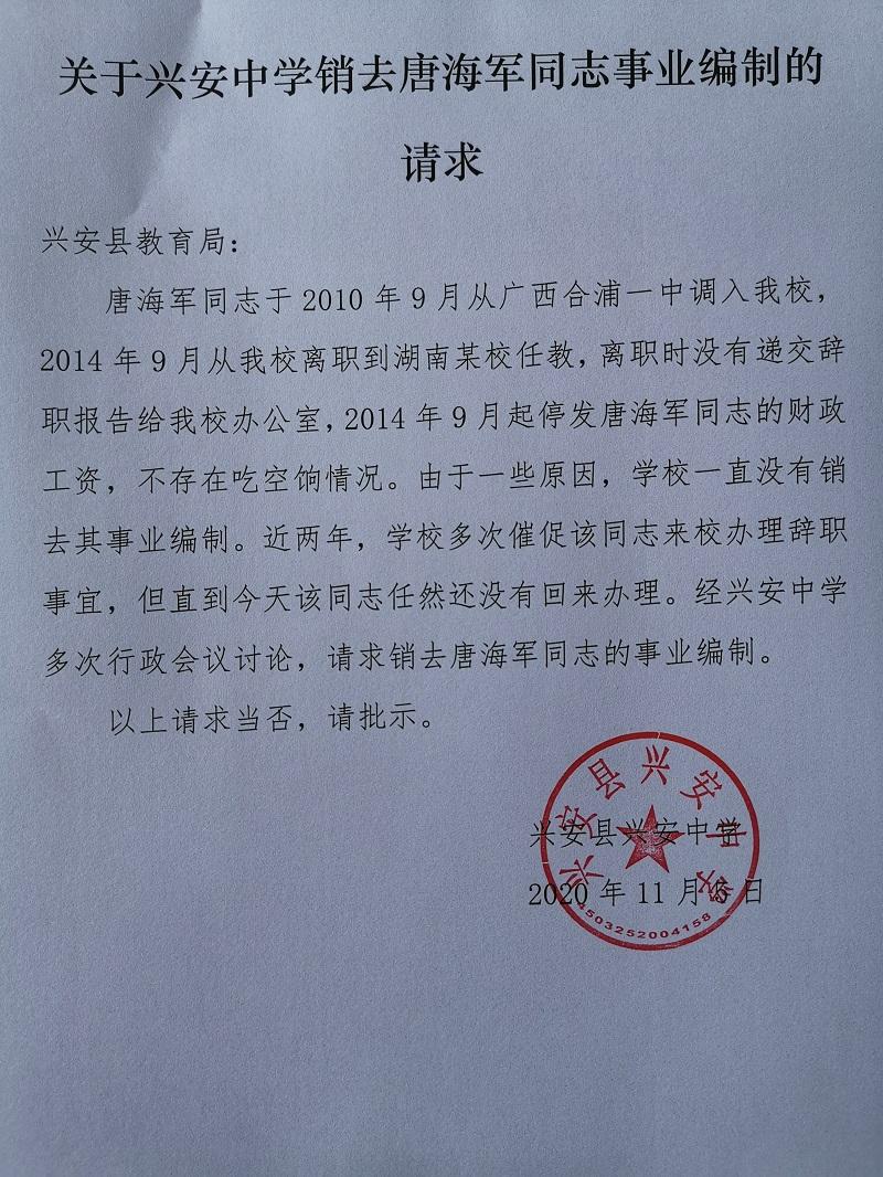 公示:关于兴安中学销去唐海军同志事业编制的请求