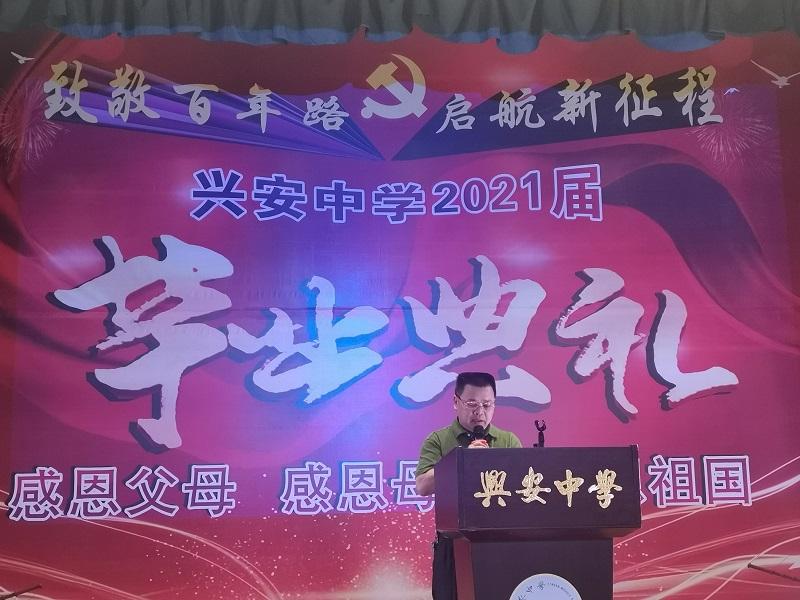 红心向党  励志前行  忠心报国—-兴安中学党支部书记、校长文建平在2021届高三毕业典礼上的讲话