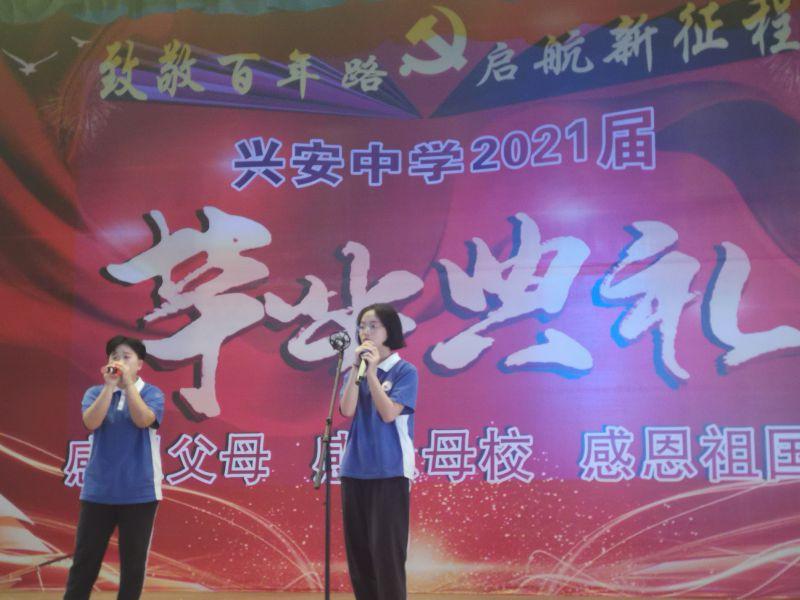 致敬百年路  启航新征程——兴安中学隆重举行2021届高三毕业典礼