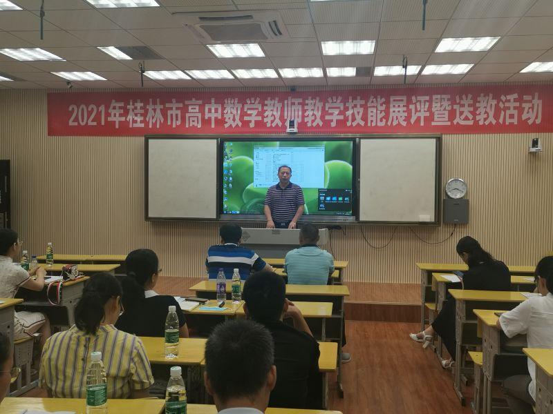 2021年桂林市高中数学教师教学技能展评暨马恩荣特级教师工作坊送教活动在兴安中学隆重举行