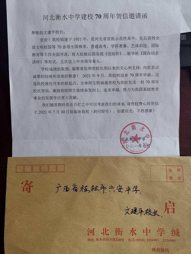 热烈祝贺河北衡水中学建校七十周年的贺信