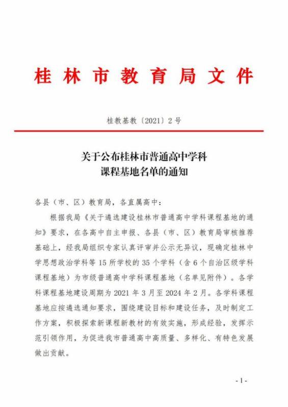 兴安中学地理、物理学科两个桂林市普通高中学科课程基地建设举行启动仪式