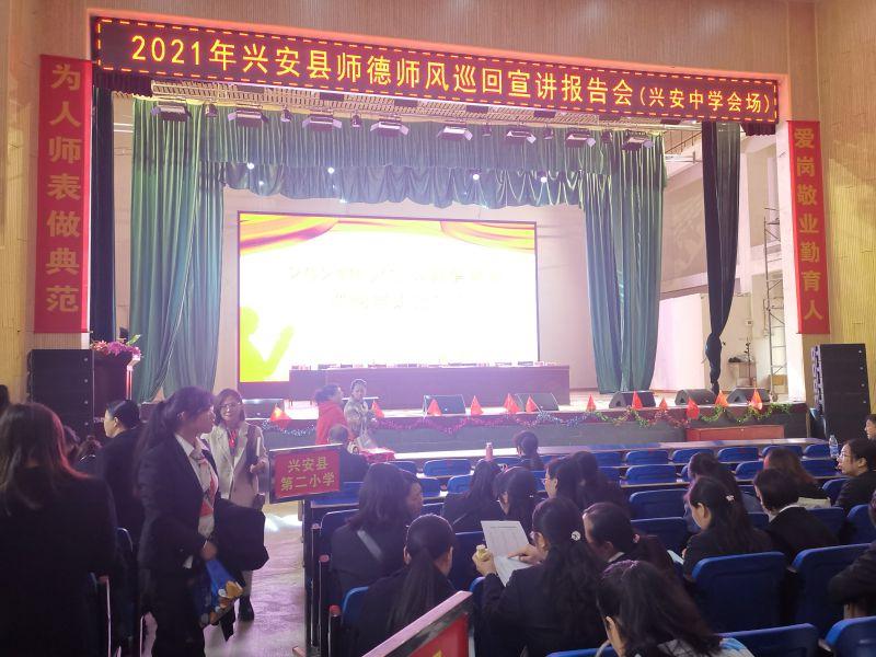 2021年兴安县师德师风宣讲活动走进兴安中学