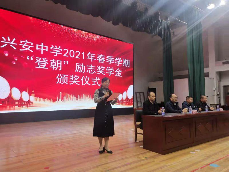 兴安中学举行2021年春季登朝励志奖学金颁奖仪式