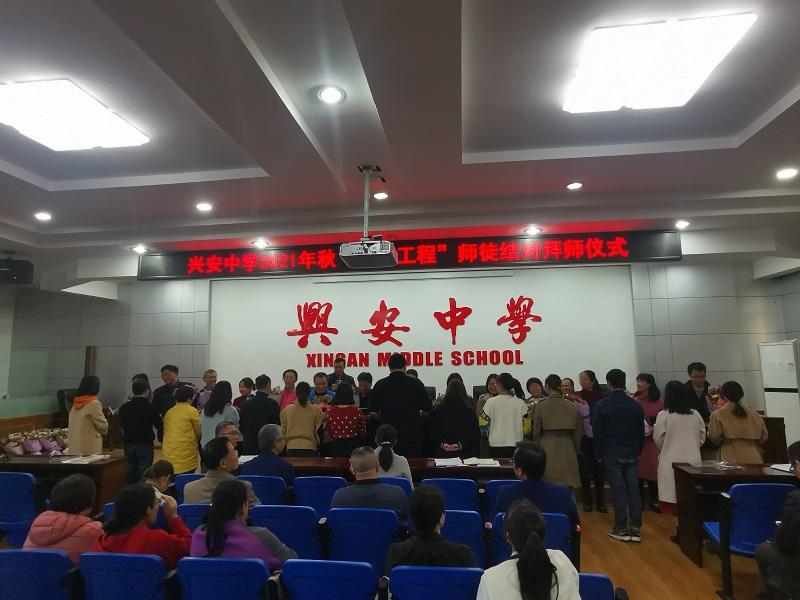 """兴安中学举行2021年秋""""青蓝工程""""师徒结对拜师仪式"""